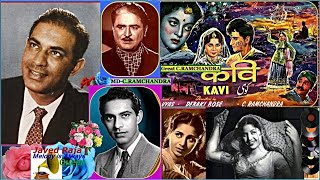 TALAT~Film-KAVI~{1954}~Mein Pee Ke Nahin Aaya,Are Masti Bhari Ankhon Se Do Jaam Chura Laya-[Tribute]