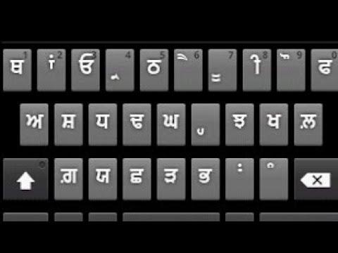 Phone Vich Punjabi Typing Lyi Gurmukhi Keyboard