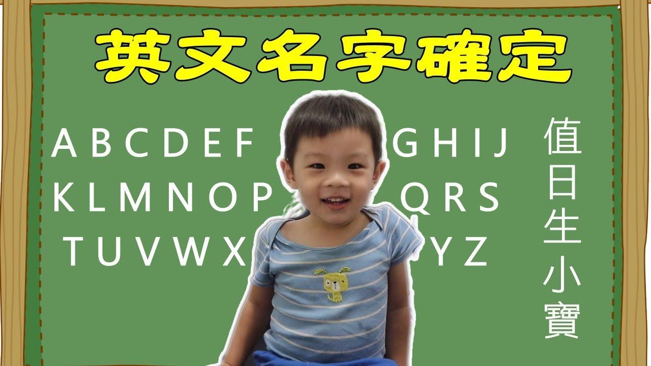 小寶英文名字確定囉|小孩取英文名字|你的名字【 love TV小寶愛你笑】 - YouTube