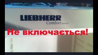 Liebherr холодильник ремонт своими руками 767