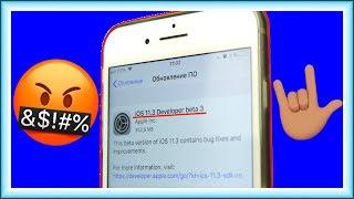 iOS 11.3 Beta 3 – СТАВЬ УЖЕ ЭТУ iOS И НЕ ЖАЛЕЙ!
