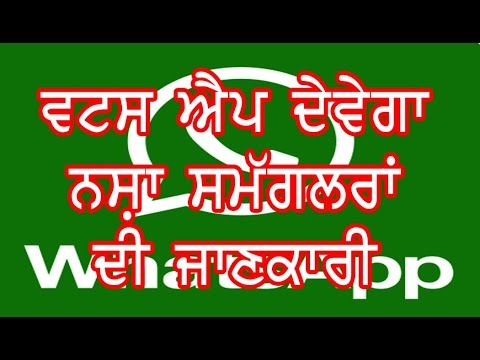 21.4.17 Morning-Punjab News- watsapp devega nsha smaglara bare jankari and many more
