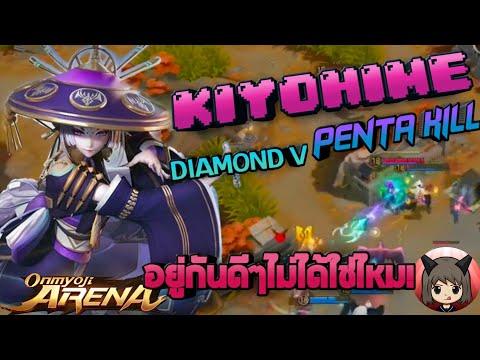KIYOHIME | Viper Shadow | Onmyoji Arena | Ranked Gameplay