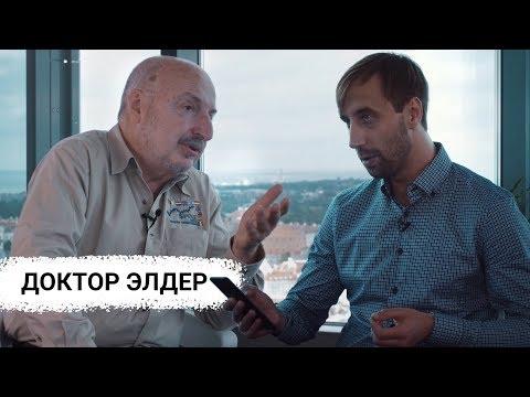 Доктор Александр Элдер (Dr. Elder) - интервью с легендарным трейдером