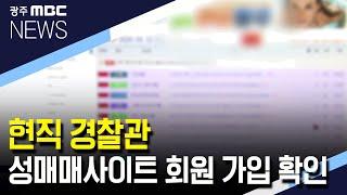 [뉴스데스크]현직 경찰관, 성매매사이트 회원 가입 확인