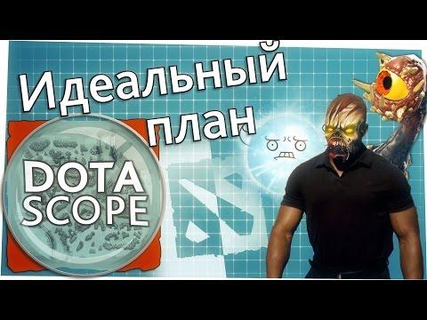 видео: dotascope 3.0: Идеальный план