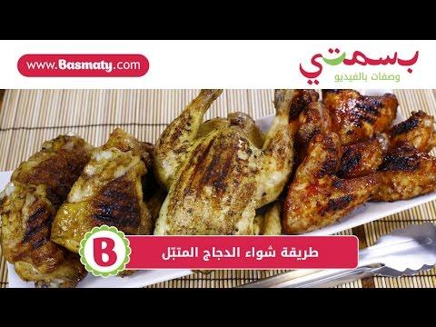 طريقة شواء الدجاج المتبّل - محضرة من دجاج إنتاج