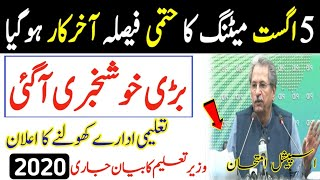 5th August Meeting Final Decision 2020 Summer Vacation News Today Special Exams