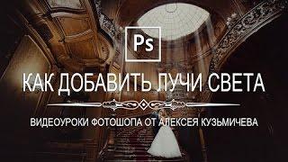 Photoshop - Добавляем лучи света на фотографию