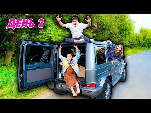 24 Часа В Машине Гелик Челлендж!