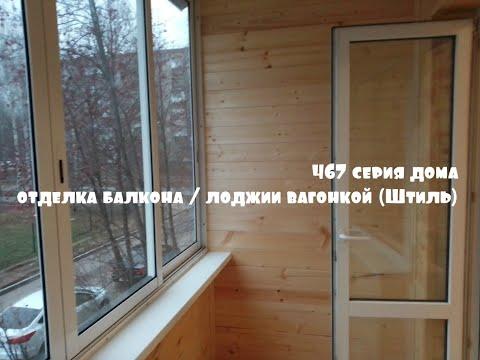 467 серия дома отделка балкона / лоджии вагонкой (Штиль) видeooбзop Balkon18