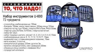 Набор инструментов UNIPRO 72 предметов U-600 - купить набор инструментов Москва
