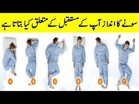 What Is Your Sleeping Position And Personality Test I Sonay Ka Andaz Aur Apki Shakhsiat