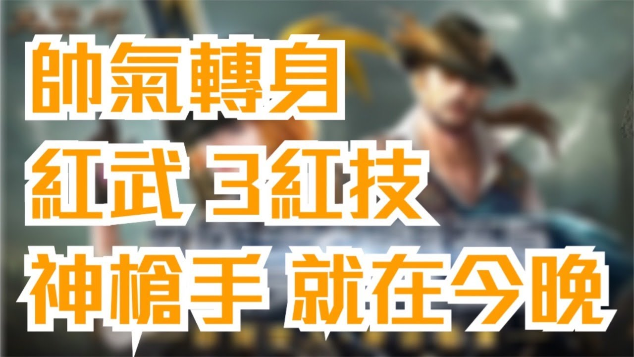 [天堂M] [리니지M] 凹凹先生  帥氣轉身 紅武+3紅技 神槍手 就在今晚!