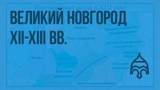 Великий Новгород XII-XIII вв. Видеоурок по истории России 6 класс