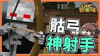 【巧克力】『Minecraft 1.13.1:UHC歡樂場』 - 1分鐘快速場x鷹眼骷弓神射手