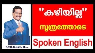 Spoken English | Learn English through Malayalam | Lesson 2 | call 09789099589 (24 hours)