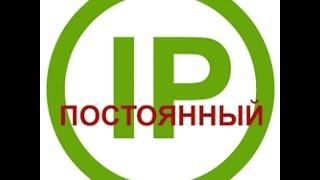 Как сделать постоянный IP адрес