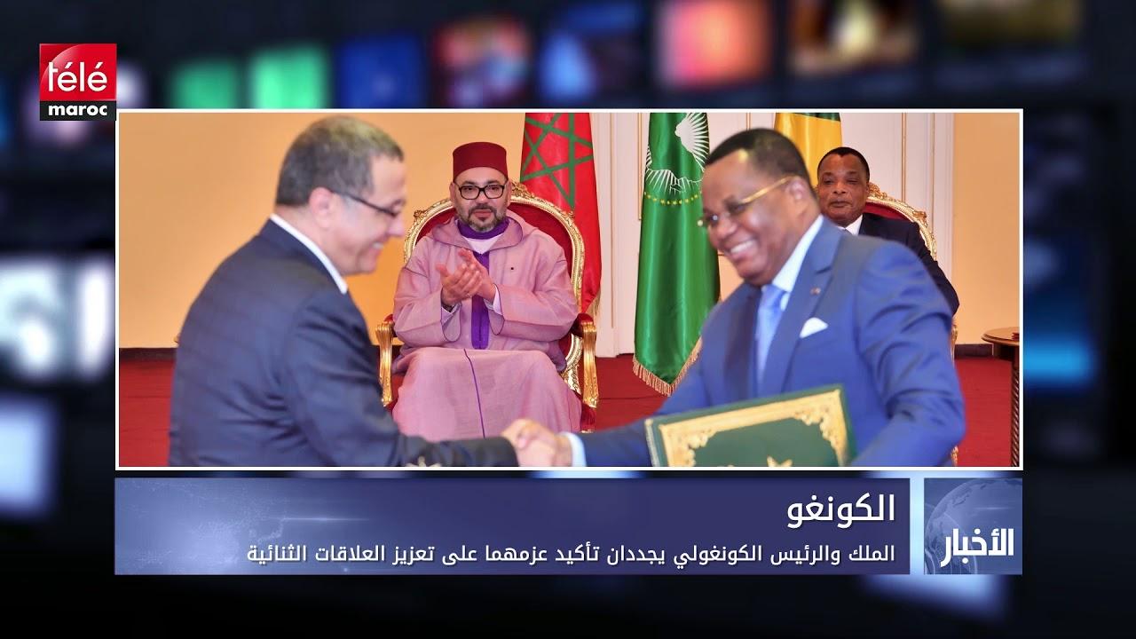 720084301 فيديو..الملك والرئيس الكونغولي يجددان تأكيد عزمهما على تعزيز العلاقات  الثنائية - تيلي ماروك