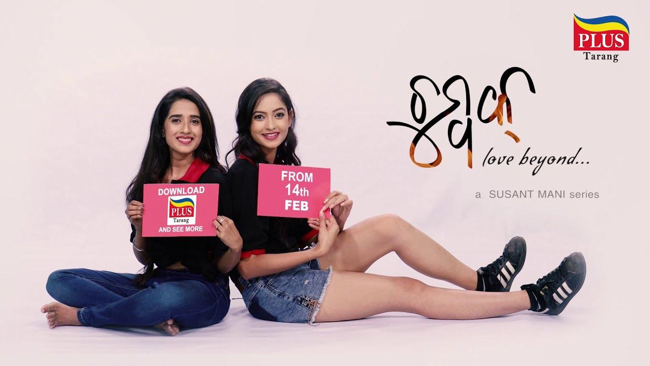 Download Chumbak - Love Beyond | Girls Love Story | Streaming on This 14th Feb | Divya, Tamanna | TarangPlus