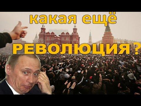 Россияне хотят революцию 2017. Путин надоел. Приплыли.