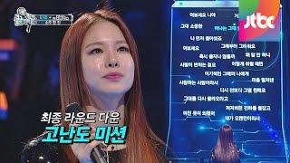 임창정 '소주 한 잔' ♪ EXID 솔지의 라이브 현장! 끝까지간다 13회