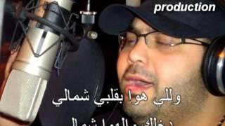 Arabic Karaoke: dakhlik wel hawa rabih jemayel