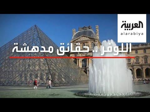 حقائق مدهشة حول متحف اللوفر الفرنسي  - نشر قبل 10 ساعة