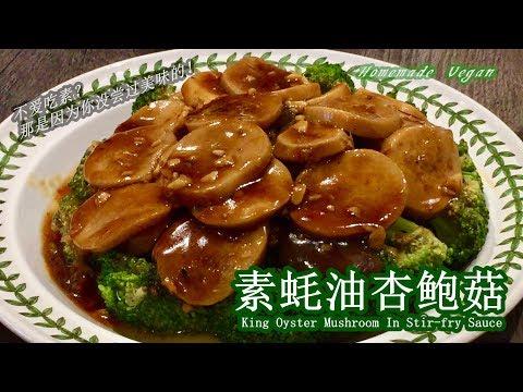 《素蚝油杏鲍菇 | King Oyster Mushroom In Vegetarian Stir-fry Sauce》浓浓的素蚝油汁淋在杏鲍菇上,底层铺些西兰花,不仅口感鲜脆、味道还很丰润。