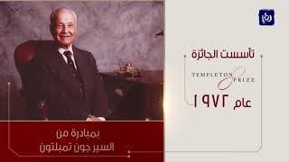 الملك عبدالله الثاني يتسلم جائزة تمبلتون لجهوده بتحقيق الوئام بين الأديان - (13-11-2018)