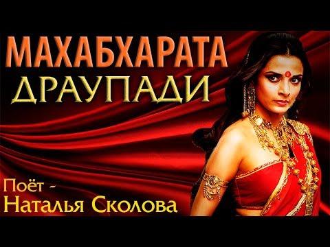 Махабхарата 2013 95 серия