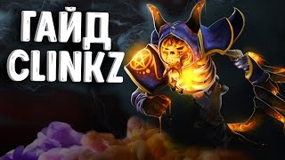 ГАЙД КЛИНКЗ ДОТА 2 - GUIDE CLINKZ DOTA 2 | ОБУЧЕНИЕ ДОТА 2