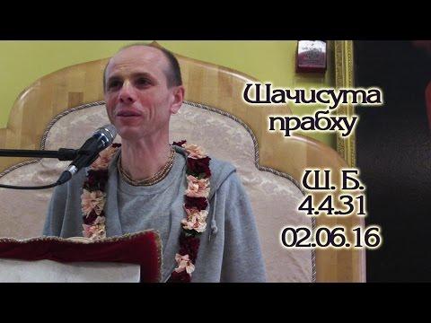 Шримад Бхагаватам 4.4.31 - Шачисута прабху