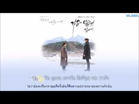 [THAISUB] Kim Na Young(김나영) – My heart speaks(가슴이 말해)(Uncontrollably Fond(함부로 애틋하게) OST Part. 3)