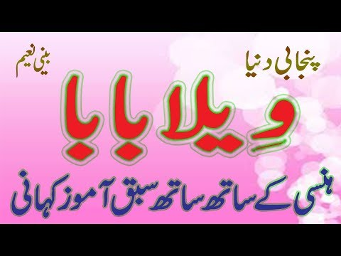 funny punjabi baba susar pakistani poetry punjabi wella baba amazing moral by BEENI NAEEM