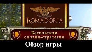 Romadoria 'обзор игры'