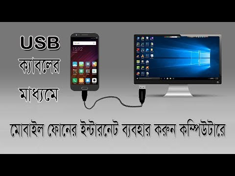 How To Connect Mobile Internet To PC With Usb Cable Bangla Tutorial 2018