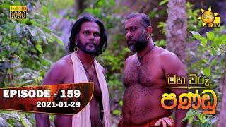Maha Viru Pandu | Episode 159 | 2021-01-29 Thumbnail