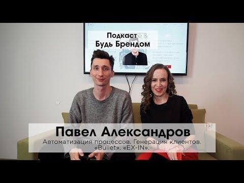 Павел Александров: больший результат за меньшие усилия. Автоматизация процессов. Генерация клиентов.