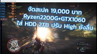 จัดสเปค 19,000 บาท Ryzen3 2200G+GTX1060 ใส่ HDD 2TB ปรับ High ยังลื่น
