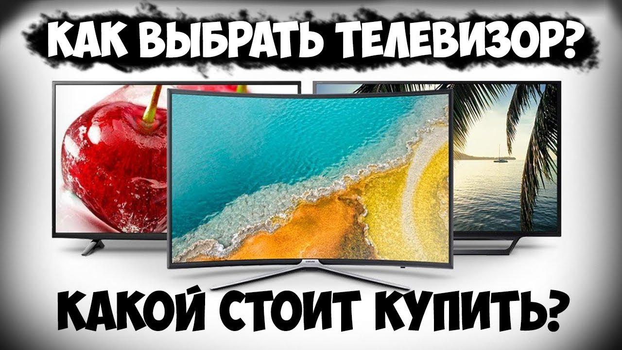 📺Какой Телевизор Выбрать в 2021 году | Какой ТЕЛЕВИЗОР Лучше КУПИТЬ?