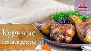 Как готовить куриные ножки в духовке - рецепт от Дело Вкуса