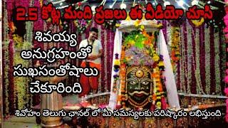 వేయి జన్మలో చేసిన  పాపాలు పోయి  మీ కష్టాలను పోగొడుతుంది ఈ అద్భుతమైన అదృష్టం #shivohamtelugu