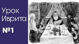 Урок иврита№1 для общины  Хафец Хаим