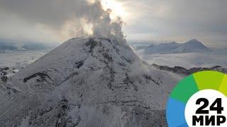 На Камчатке началось мощное извержение вулкана Безымянный - МИР 24