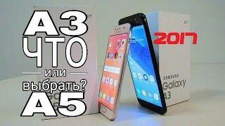 Samsung Galaxy A3 2017 или Samsung Galaxy A5 2017? Размер имеет значение?