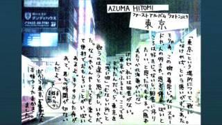 AZUMA HITOMI 『カウント・ダウン試聴 #6 「東京」』