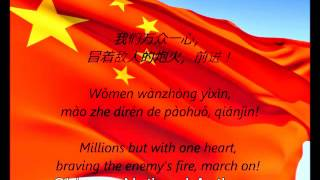 Chinese National Anthem With lyrics ( Lagu Kebangsaan China dengan Lirik )