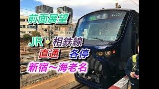 【前面展望】JR・相鉄線直通 各停 新宿〜海老名 相鉄12000系 2019.12.1