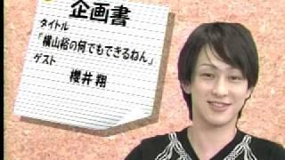 5/22シオドメディア_横山裕「夢の番組を作るなら?」